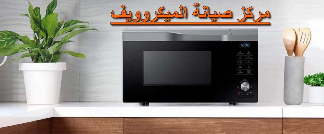 ضيانة ميكروويف داخل مصر