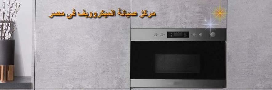 مركز صيانة ميكروويف فريش مصر اصلاح فورى بالمنزل