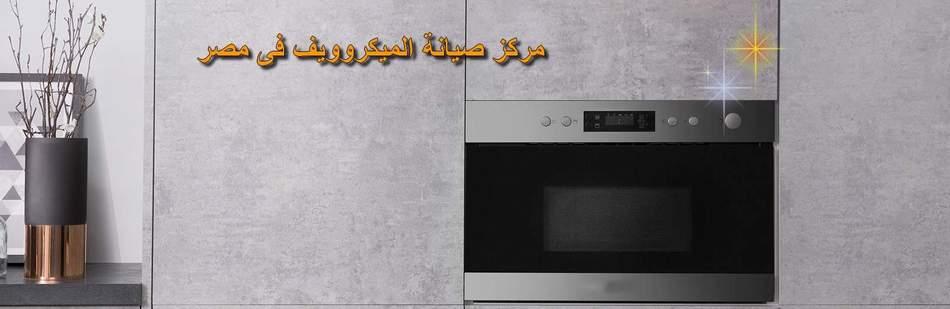 مركز صيانة ميكروويف جالانز مصر اصلاح فورى بالمنزل