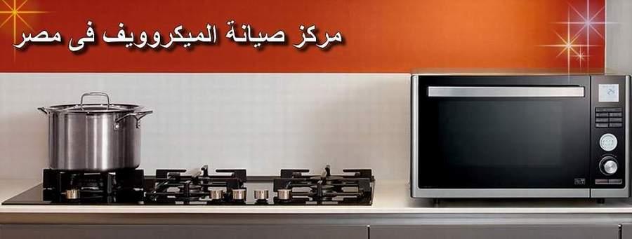 مركز صيانة ميكروويف جولدستار مصر اصلاح فورى بالمنزل