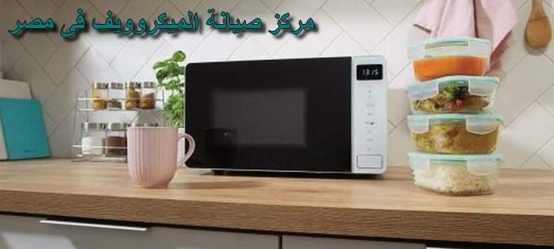 مركز صيانة ميكروويف هاير مصر اصلاح فورى بالمنزل