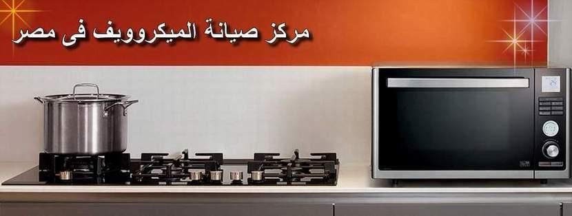 مركز صيانة ميكروويف ناشيونال مصر اصلاح فورى بالمنزل