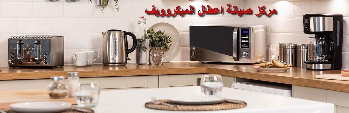 مركز صيانة ميكروويف شارب مصر اصلاح فورى بالمنزل