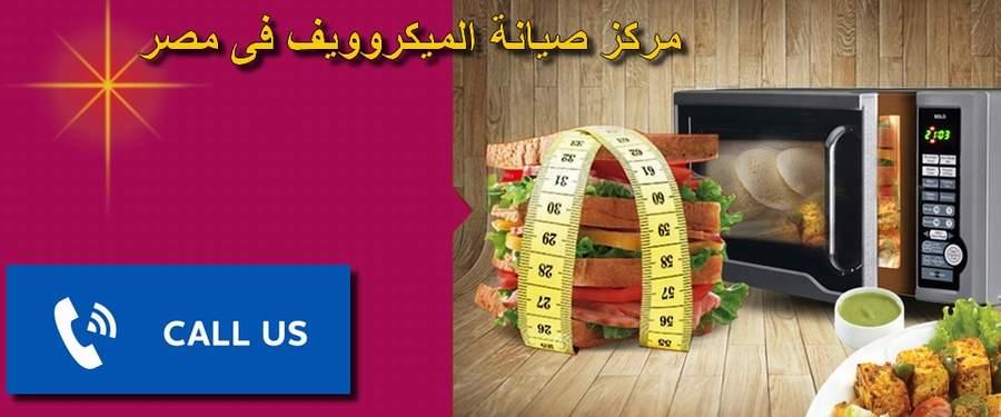 مركز صيانة ميكروويف وايت ويل مصر اصلاح فورى بالمنزل