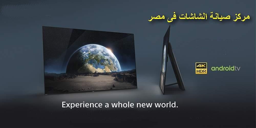 مركز صيانة الشاشات دايو فى مصر