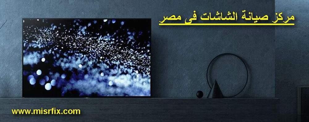 مركز صيانة الشاشات ايكون فى مصر
