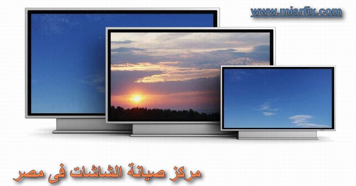 مركز صيانة الشاشات تورنادو فى مصر