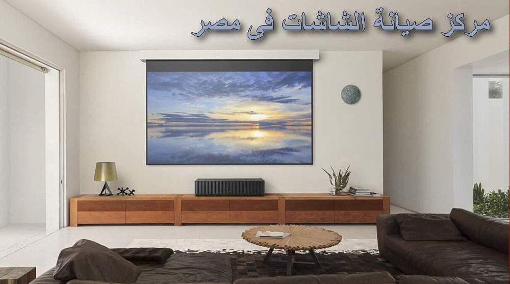 مركز صيانة الشاشات يونيفرسال فى مصر