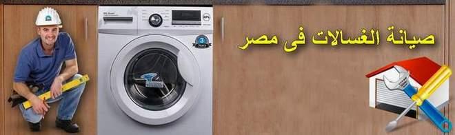تحذير توكيل اندست المعتمد، وكيل شركة اندست ، توكيل صيانة غسالات اندست مصر ، توكيل اندست مصر ، مركز صيانة اندست المعتمد